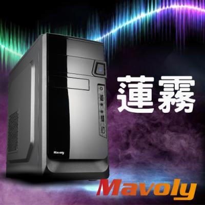 Mavoly 松聖 蓮霧 (黑) micro-ATX機箱 電腦機殼
