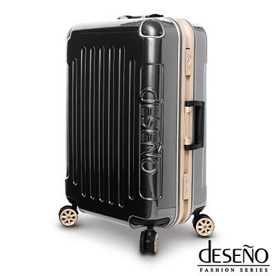 Deseno皇家鐵騎-28吋PC鏡面碳纖維紋鋁框行李箱-黑色
