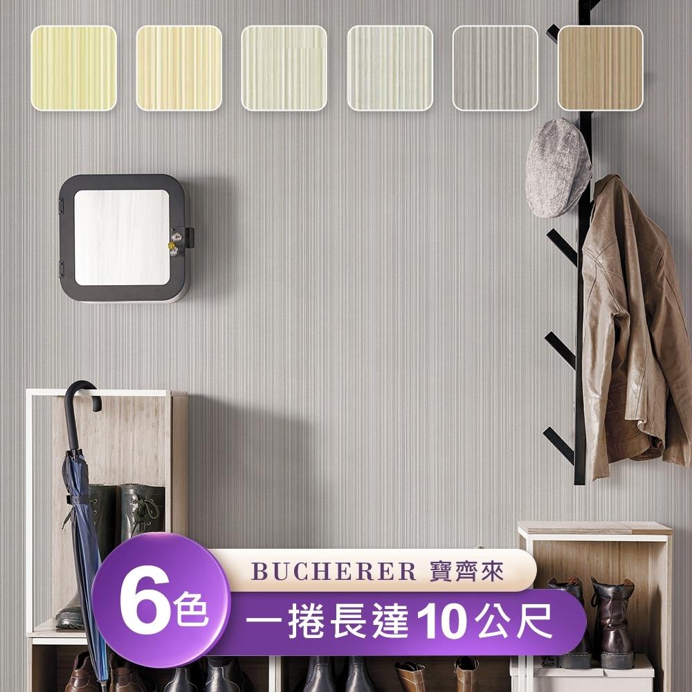 台製 Bucherer 53X1000cm壁紙1卷 (6色)