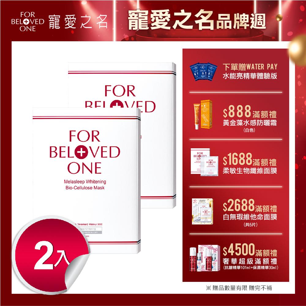 寵愛之名 亮白淨化生物纖維面膜 3片/盒 (2入)