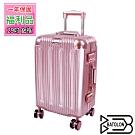(福利品 29吋) 閃耀星辰TSA鎖PC鋁框箱/行李箱 (玫瑰金)