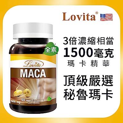 Lovita愛維他-3倍濃縮瑪卡1500mg素食膠囊