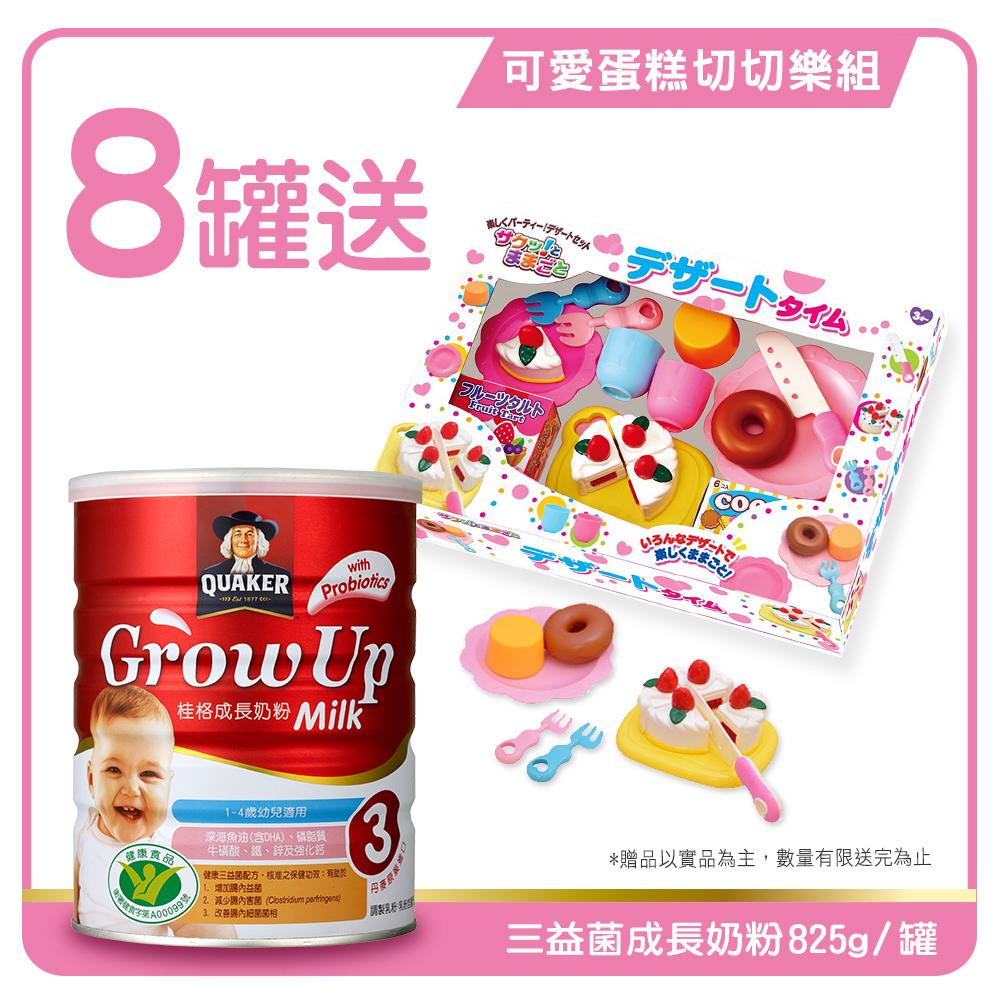 桂格 三益菌成長奶粉(825gx8罐)特價組