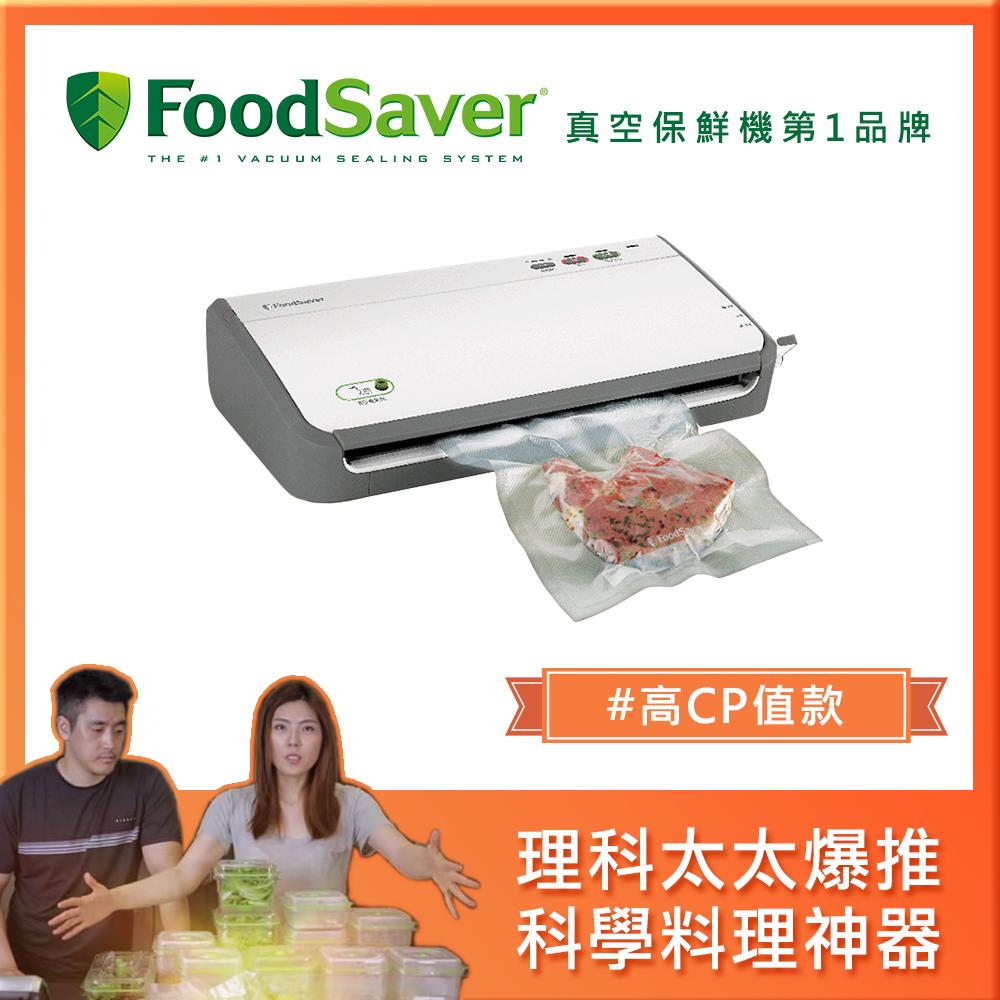 型男大主廚吳秉承-美國FoodSaver家用真空保鮮機FM2110P