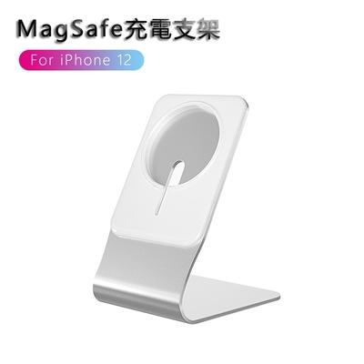 Magsafe磁吸iPhone12無線充電器手機支架