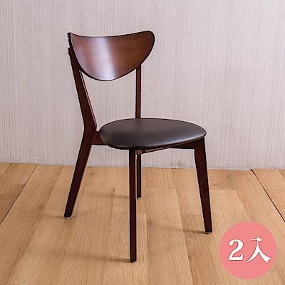 AS-安娜全實木餐桌椅-胡桃色-二入組-45X50X80cm