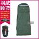 LMR-信封式防潑水白鴨羽絨睡袋-軍綠色(羽毛充絨量600g適合溫度0~10℃) product thumbnail 1