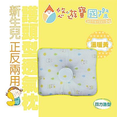 【悠遊寶國際】新生兒兩用護頭型透氣枕(四方印花枕-溫暖黃)