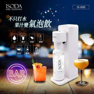iSODA 全自動直打飲品氣泡水機(可直接打果汁/茶/酒/醋) IS-600