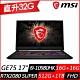 MSI微星 GE75 10SGS 17.3吋電競筆電(i9-10980HK八核/RTX2080 SUPER 8G/16G+16G/512G PCIe SSD+1TB/Win10 Pro/特仕版) product thumbnail 1