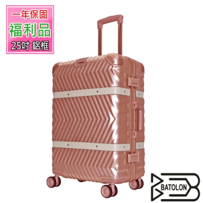 (福利品 25吋) 夢想啟程TSA鎖PC鋁框箱/行李箱 (玫瑰金)