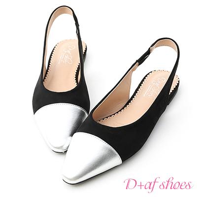 D+AF 復古雅緻.小香風拼接後空平底鞋*黑