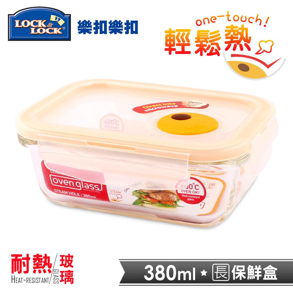 樂扣樂扣輕鬆熱耐熱玻璃保鮮盒-長方形380ML(8H)