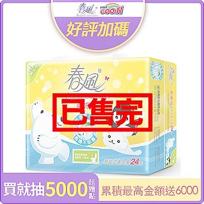 [限時搶購]春風柔膚感抽取式衛生紙 110抽x24包x3串/箱