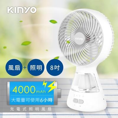 KINYO 8吋充電式照明涼風扇CF5800