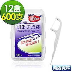 奈森克林 細滑牙線棒600支(50支x12盒)