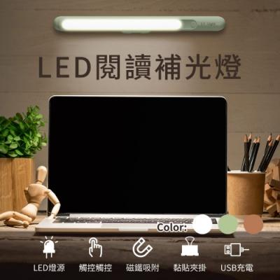 LED閱讀補光燈 磁吸LED燈 呼吸燈 補光燈 USB充電 燈體180度旋轉