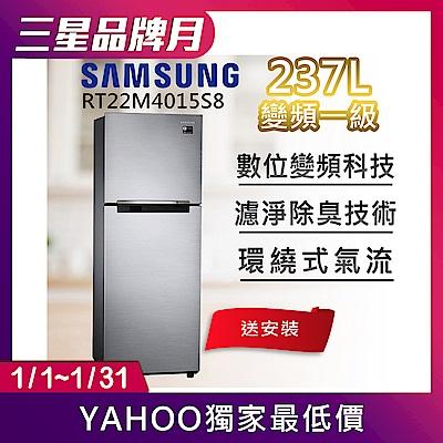 三星 237公升 1級變頻冰箱