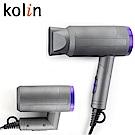 Kolin 歌林生物陶瓷負離子摺疊吹風機 KHD-LNH05