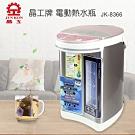 晶工牌LED電動熱水瓶(4.3L) JK-8366