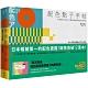 配色點子手帖【完全保存版】127個情境式主題、3175種設計靈感的最強色彩教科書 product thumbnail 1