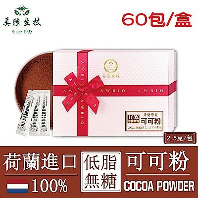 【美陸生技】100%荷蘭微卡低脂無糖可可粉【隨身包60包/盒】AWBIO