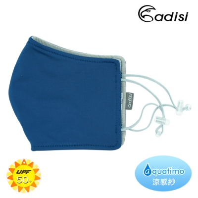 【ADISI】銅纖維消臭抗UV立體剪裁口罩AS20024 (單入藍色)
