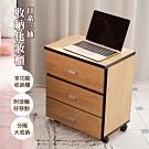 【日居良品】MIT日系質感多功能三抽收納化妝車床頭櫃活動櫃