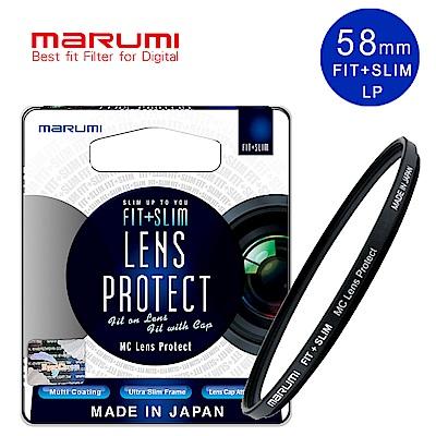 Marumi-FIT+SLIM廣角薄框多層鍍膜保護鏡 LP 58mm