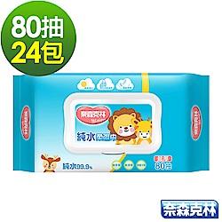 奈森克林 超厚加蓋純水柔濕巾80抽x24包/箱