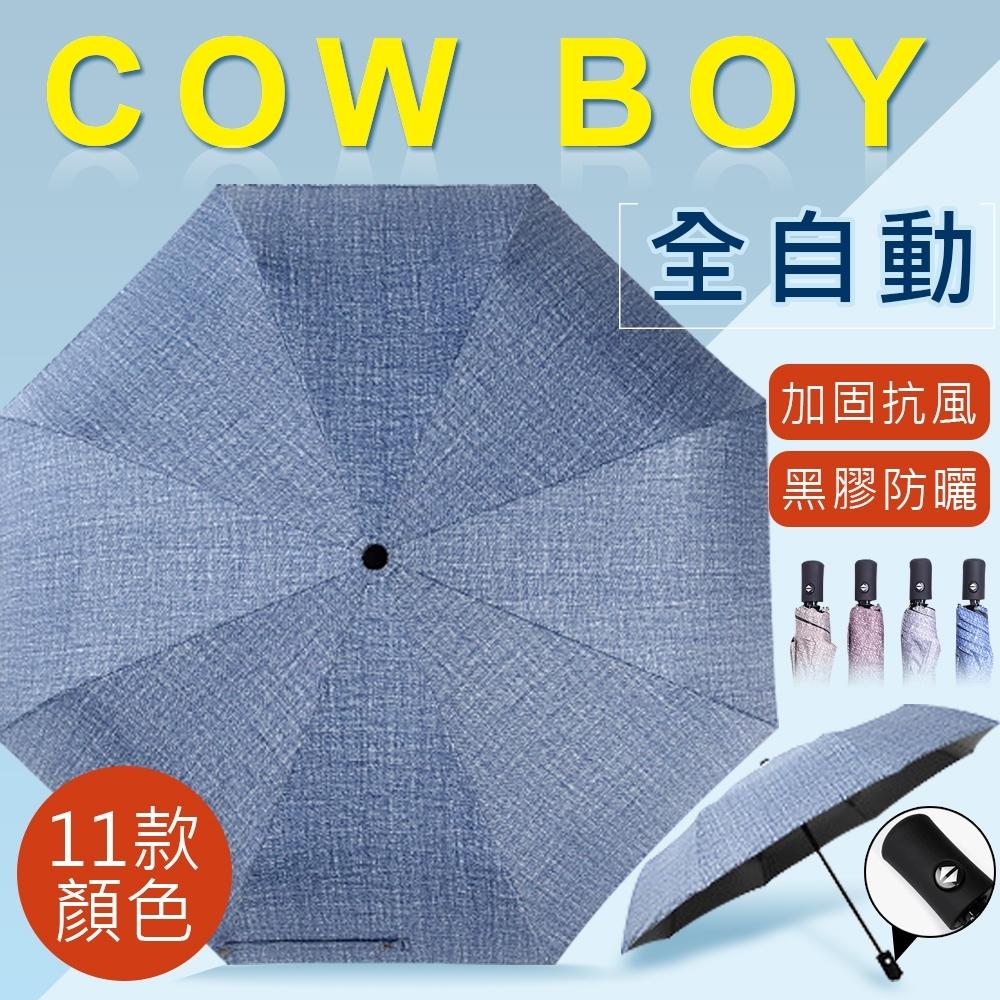 【木暉】時尚丹寧風黑膠全自動8骨3折晴雨傘-11款顏色
