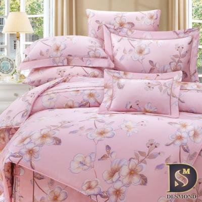 岱思夢  加大  60支八件式天絲床罩組  亞曼朵-粉