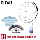 TiDdi (鈦敵) V300智能規劃掃地機器人(贈水箱模組以及潔呱呱濃縮清潔劑)