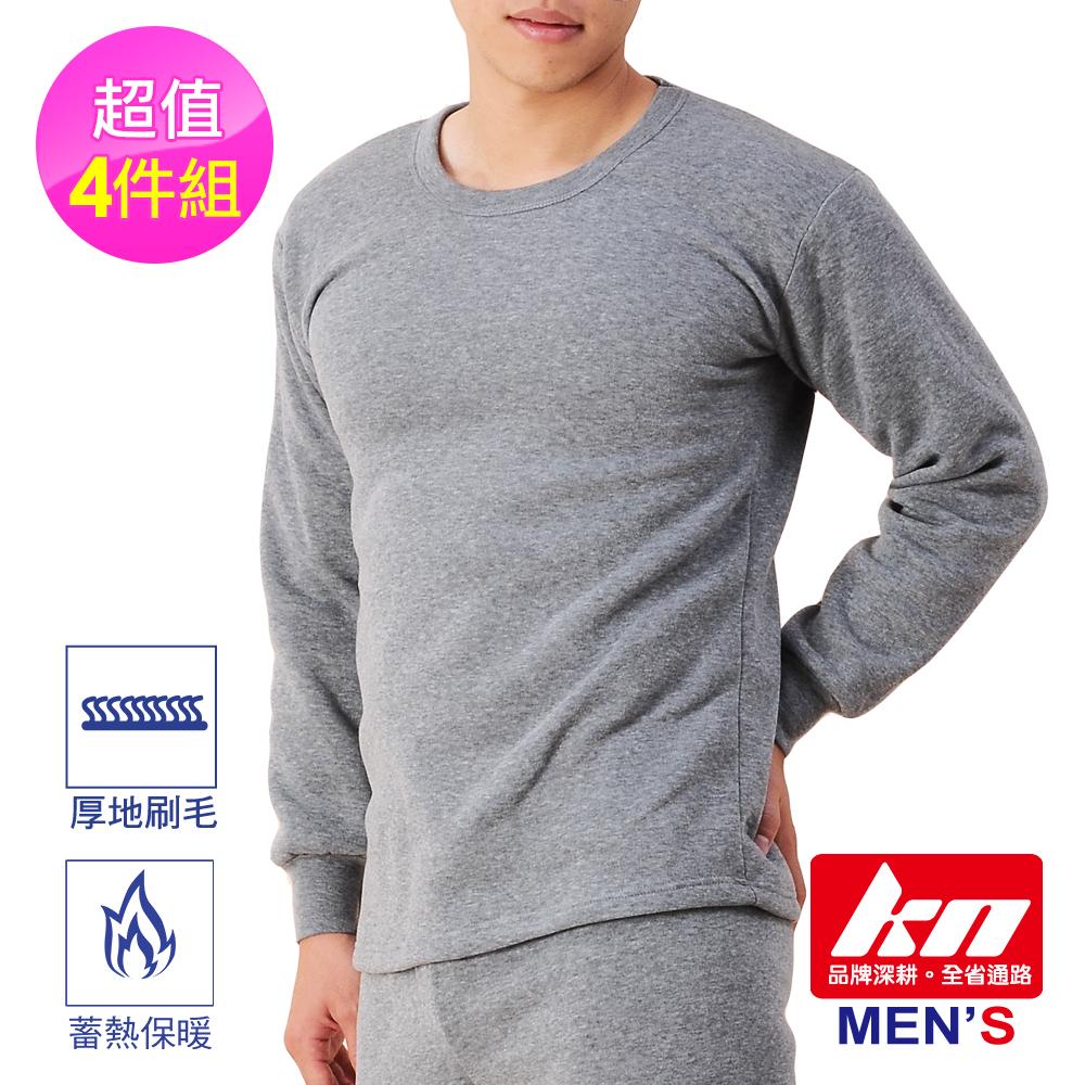 MORRIES-男韓樣刷毛保暖衣(4件組)台灣製 KN681