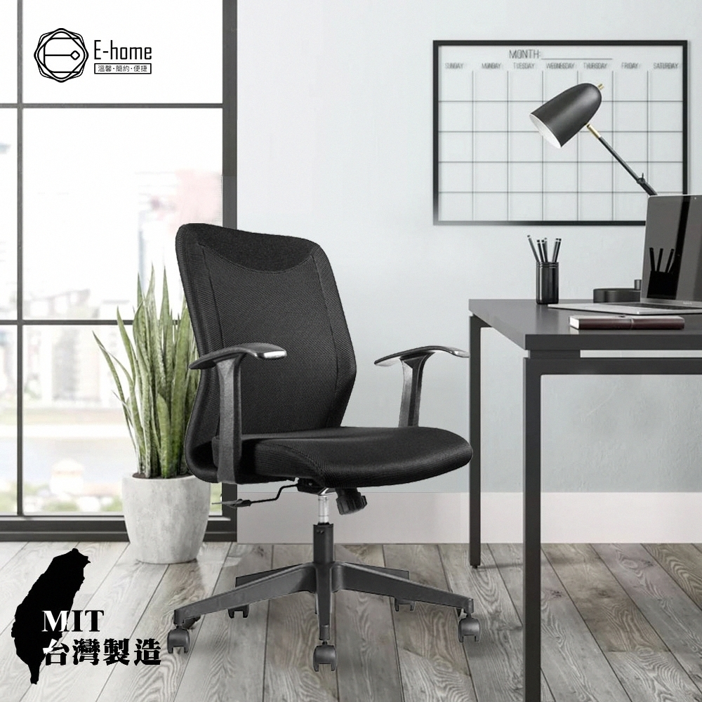E-home Ted泰德中背固定扶手電腦椅-黑色