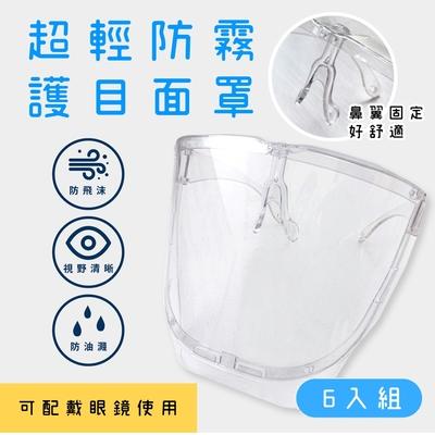 防疫護目面罩(6入組)  防護眼鏡 防護 防疫眼鏡 透明防塵護目鏡  防疫必備 可戴眼鏡