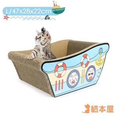 貓本屋 輪船貓抓板貓窩(L號/47x28x22cm)