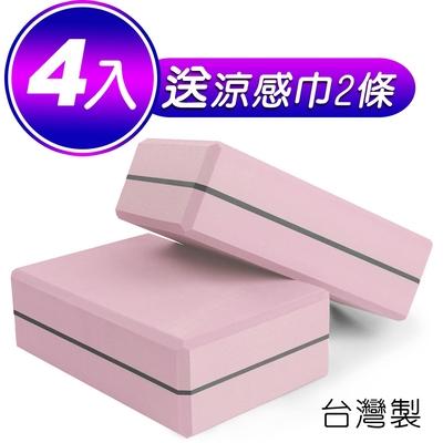 Yenzch 超值組瑜珈磚/50D 高密度EVA(淡雅粉 4入) RM-11135-1 台灣製《再送涼感巾2條》