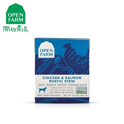【12入組】美國OPEN FARM開放農場-《無穀》犬鮮燉餐盒鮭魚+雞 12.5oz(354G)(購買第二件贈送寵鮮食零食1包)