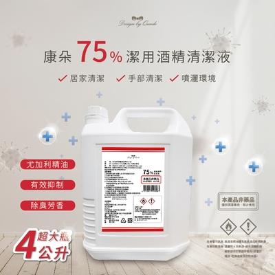 康朵75%潔用酒精清潔液4000ml-4瓶組