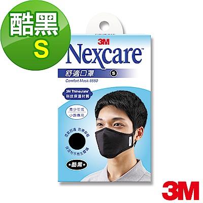 3M Nexcare舒適口罩-黑色S