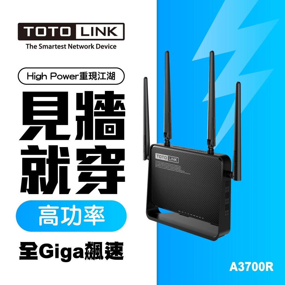 TOTOLINK A3700R AC1200 Giga 高功率 雙頻WIFI無線路由器
