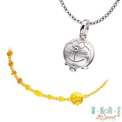 甜蜜約定 Doraemon 屬於你哆啦A夢純銀墜子+歡樂黃金手鍊