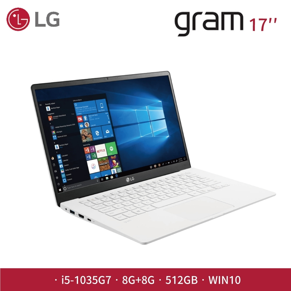 【LG 樂金】 Gram 17吋特仕機 輕薄筆電 白色(i5-1035G7/8G RAM+8G RAM/512G SSD/WIN10)