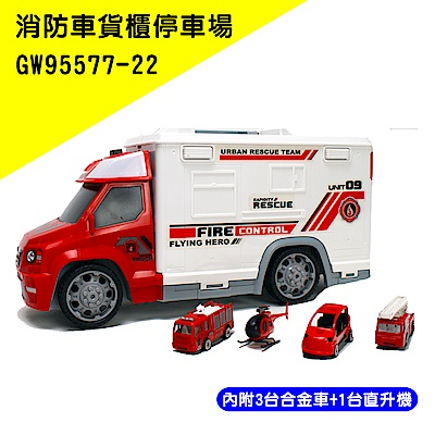 兒童玩具 合金 消防車貨櫃停車場 95577-22