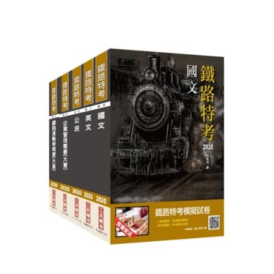 2020年鐵路特考佐級[運輸營業]套書(S124R19-1)