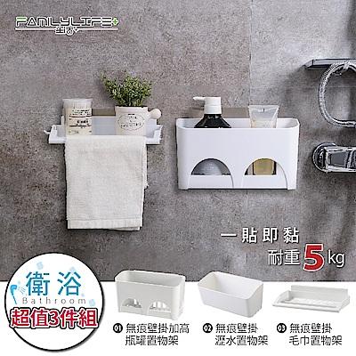 【FL生活+】第3代無痕壁掛衛浴超值3件組(瓶罐架+瀝水置物架+肥皂毛巾架)