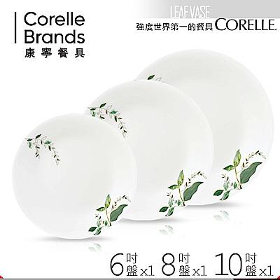 美國康寧 CORELLE 瓶中樹餐盤3件組(LF0301)