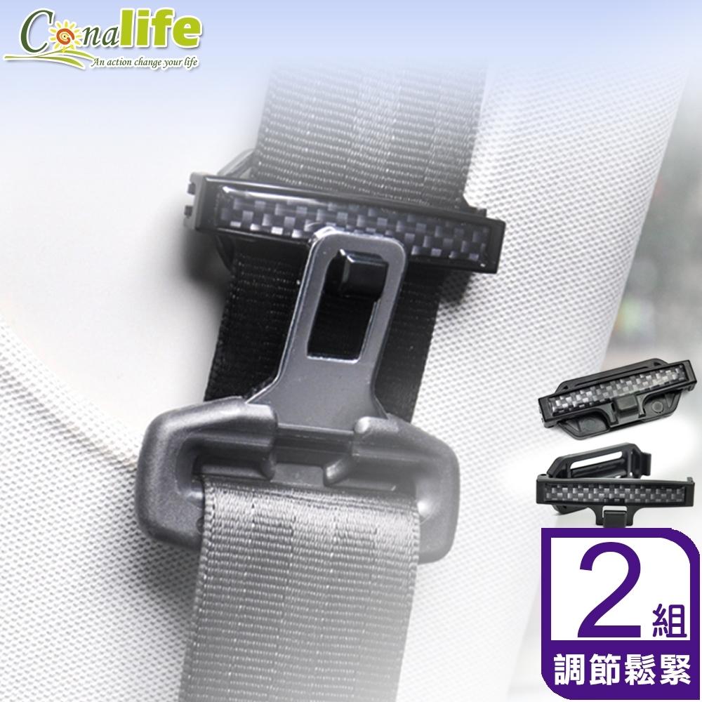 Conalife 車用安全帶扣夾(2組)