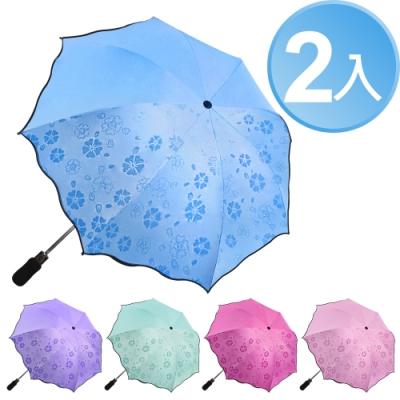 SoEasy收易利 56吋遇水開花自動晴雨傘/摺疊傘2入(多色隨機出貨)